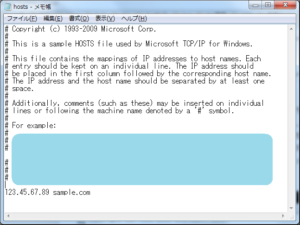 C:WindowsSystem32driversetcの中のhostsファイル
