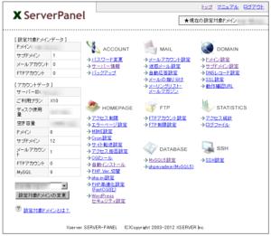 Xserver サーバーパネルのログイン時のページ
