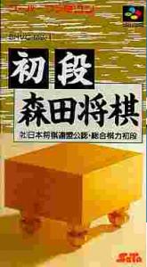初段 森田将棋のイメージ